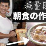 【減量飯】超時短!たった3分で作れる簡単朝ごはんの作り方【オートミール】