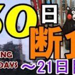 【30日断食】~21日目~ Fasting for 30 days