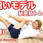 【10分】最強に細くなる!秘密のモデル筋トレ10種目!太もも&お腹を細く薄く!   Muscle Watching
