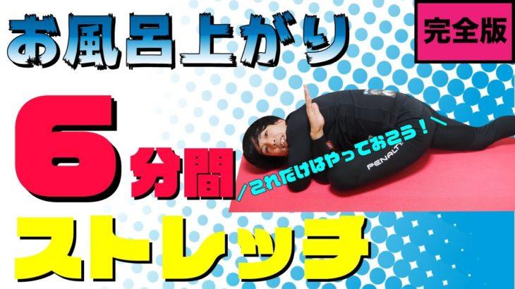 最高の体を作るお風呂上がりの6分間ストレッチ【柔軟性UPで疲労回復!】