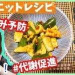【ダイエットレシピ】絶品うま辛きゅうりの作り方!!!むくみ予防&脂肪燃焼効果も!!!
