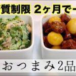 【ダイエット】糖質制限中に食べるおつまみ2品【レシピ動画】