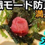 一週間の短期間ダイエット方法、痩せる食事メニュー【お豆腐丼