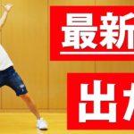 「痩せすぎ注意ダンス」の最新版 目指すは10キロダイエット【本当に痩せるダンス】