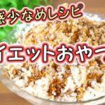 ダイエット中のおやつレシピ⑦ Diet Recipe【パンダワンタン】