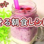 痩せる朝食レシピ② Diet Recipe【パンダワンタン】