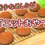 ダイエット中のおやつレシピ③ Diet Recipe【パンダワンタン】