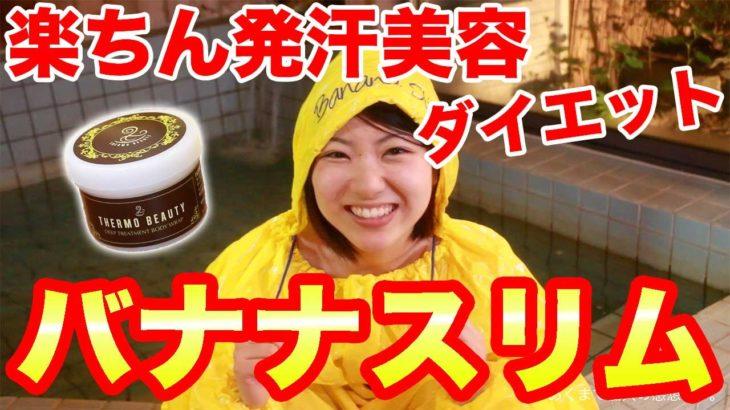 お風呂で楽ちん発汗美容ダイエット『バナナスリム』着てみたよ!