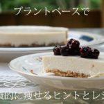 プラントベースの食事で健康的に痩せるヒントとレシピ