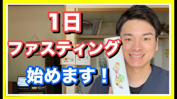 【ダイエット ファスティング 】1日ファスティング始めます!