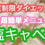 【糖質制限ダイエット中】塩キャベツ~簡単レシピ~