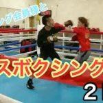 マスボクシングでダイエット!&強くなる!モデルもオススメのボクシングは生涯スポーツです。2ラウンド目