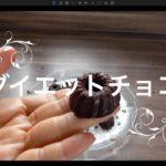 材料4つ!簡単で食べても太らないダイエットチョコレートの作り方(ビーガン)
