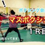 マスボクシングでダイエット!&強くなる!モデルもオススメのボクシングは生涯スポーツです。1ラウンド目
