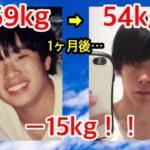 【ダイエット】一ヶ月で15kg痩せる方法とは!?
