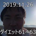 2019.11.26 断食ダイエットチャレンジ61~63日目 11月24日~26日 断食2か月達成!