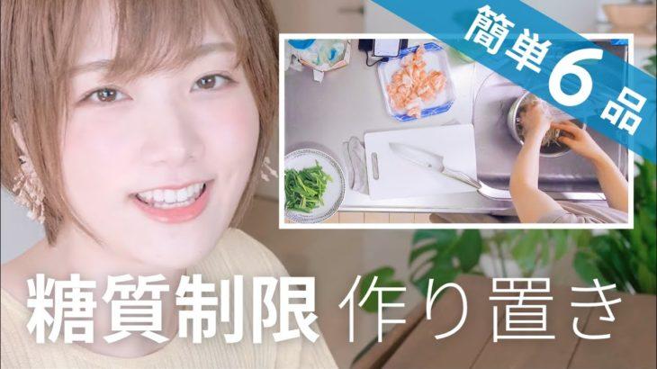 【糖質制限】簡単なダイエット作り置き6品