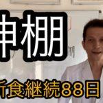 【断食継続88日目】伊勢神宮の神棚