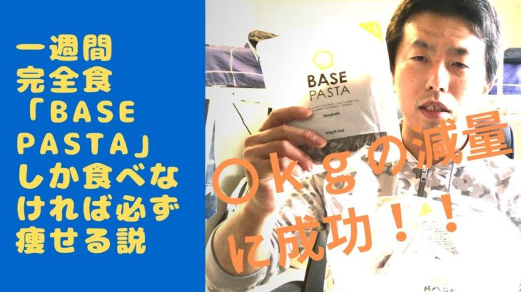 【検証】一週間完全食である「BASE PASTA」しか食べなければ必ず痩せる説!~健康を維持しながら無理せずダイエット~