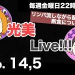 【光美Live】#14.5 断食について!リンパ流しながら配信〜脚編〜