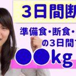 【実証】3日間断食のやり方・結果!〜プチ断食でも体重は減る!?〜