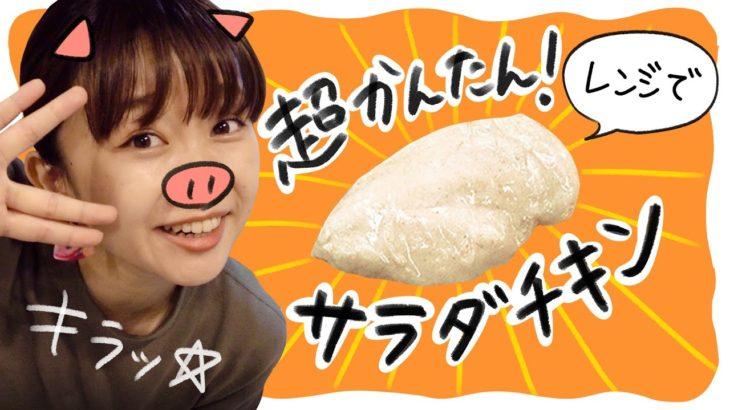 【ダイエットレシピ】秘訣は〇〇水!!レンジでやわらかサラダチキン!