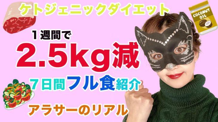【アラサー女子】1週間ケトジェニックダイエットで食べて痩せる!【何キロ痩せる?】