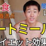 【完全食】オートミールのダイエット効果と実践的な簡単レシピ。日本の農家もオーツ麦を作れ!