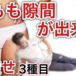 【内もも痩せ】短期間で太ももに隙間ができる!寝ながら脚痩せ筋トレ3種目