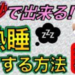 【睡眠】睡眠の質が向上する裏ワザ〜簡単に研究論文解説シリーズ〜