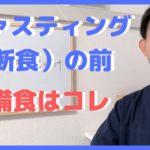 【ファスティング(断食) 準備食】 断食を始める前はコレ食べよう!!