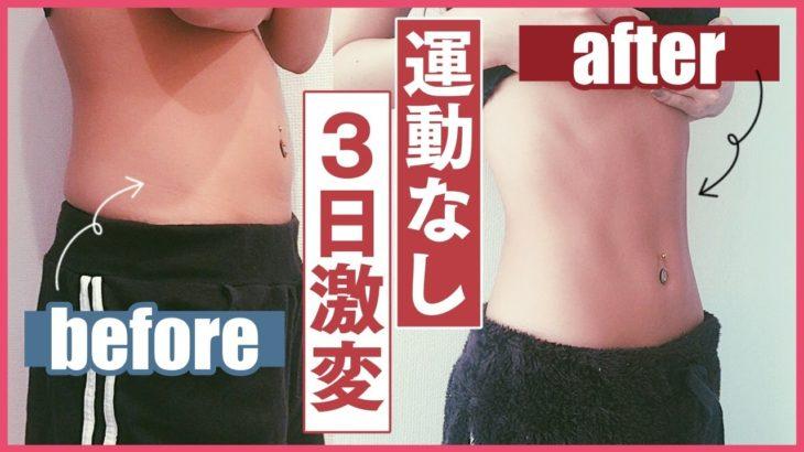 【激変】運動なし🔥3日間で100%痩せる方法!!!【短期ダイエット】