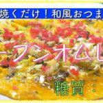 【チャンネル登録者13000人ありがとう】ハマる味わい!ダイエット卵レシピ「高菜とネギのオープンオムレツ」【糖質制限】