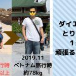 ダイエットをとりあえず1週間、頑張るべき理由【30kg減に成功した経験者が語る】