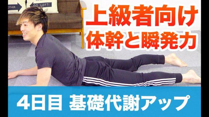 体幹トレーニングで基礎代謝をアップさせる1週間美ボディーダイエット【上級編4日目】
