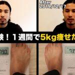 糖質制限なしで1週間で5キロ痩せる方法!食事・運動メニューも詳しく紹介します