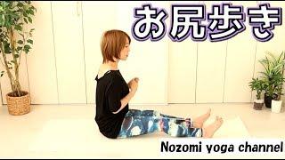 【ヨガ】お尻歩きで骨盤矯正☆Ass walking yoga【ダイエット】