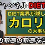 【ダイエット基本編】痩せたければカロリーを知ろう!「DIET講義」