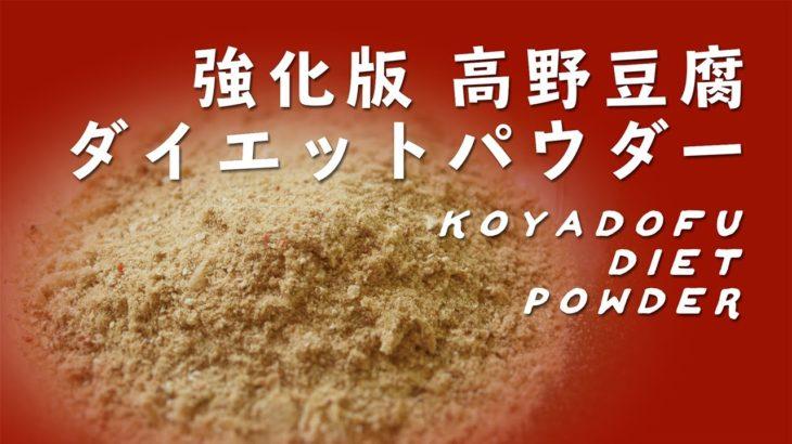【Diet Recipe】Koya-Dofu Healthy Powder 強化版高野豆腐ダイエットパウダー【簡単】