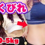 【胸残してくびれGET】60日で-5kg!自宅で簡単運動+食事で短期ダイエットのやり方!【体重と3サイズ】