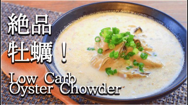 速攻簡単!麺つゆ豆乳の絶品牡蠣チャウダー🍲!(低糖質)Low carb Oyster Chowder