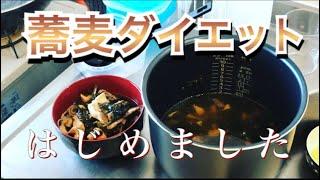 【蕎麦ダイエット】美味い、簡単、痩せる![ぼっち大学生筋トレVlog]