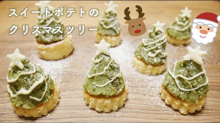 【ヘルシーなスイートポテトのクリスマスツリー】クリスマス簡単ダイエットお菓子レシピ