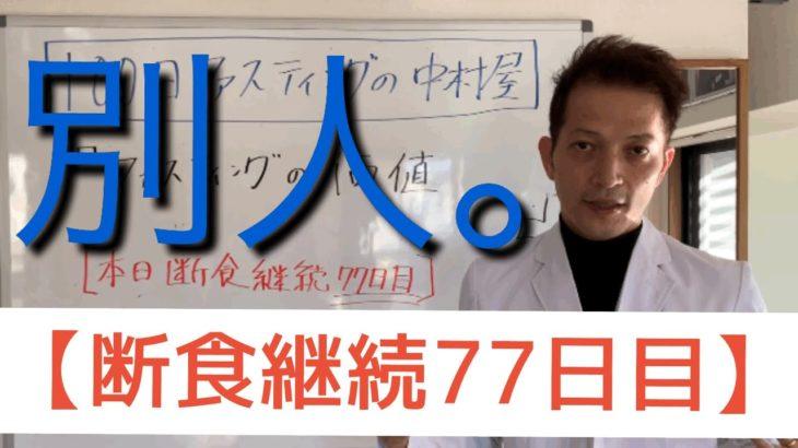 もし福岡市薬院でダイエット専門の整体をお探しなら整体中村屋へ