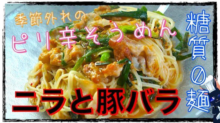 【ダイエットレシピ】糖質ゼロ麺で!「簡単スタミナそうめん」【糖質制限】