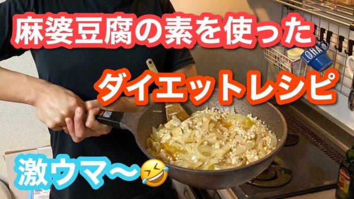 麻婆豆腐の素を使った簡単ダイエットレシピ