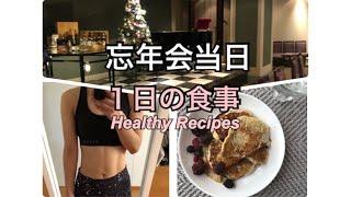 忘年会当日 | 1日の食事&ダイエットレシピ