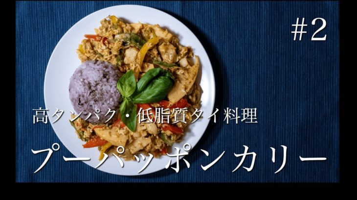 【ダイエット】高タンパク・低脂質タイ料理!プーパッポンカリー【簡単レシピ】