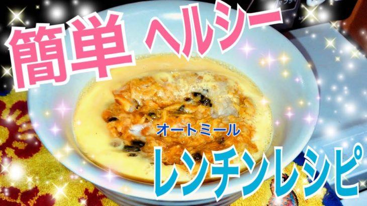 【ダイエット飯】オートミールで簡単レンチン料理!