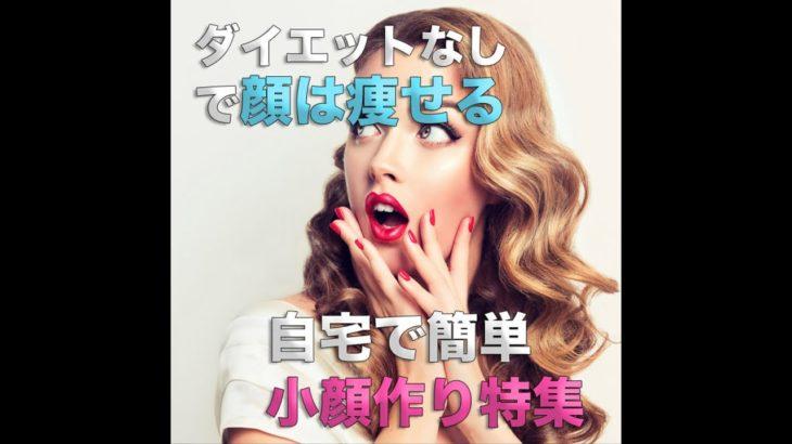 【消音】ダイエットなしで顔は痩せる!?自宅で簡単小顔作りの方法!